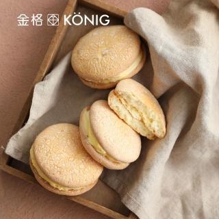 【金格食品】法式洋果子禮盒(伴手禮/法式點心)  金格食品