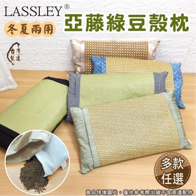 【Lassley】綠豆殼枕-舒眠(舒眠 天然 透氣 清涼)