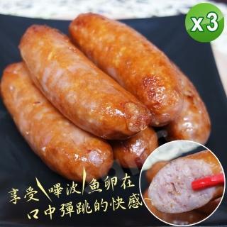 【老爸ㄟ廚房】Q彈多汁飛魚卵香腸(250g/包 共3包)  老爸ㄟ廚房