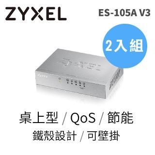 【合勤ZYXEL】5埠桌上型高速乙太網路交換器(ES-105A V3)兩入組   ZyXEL 合勤