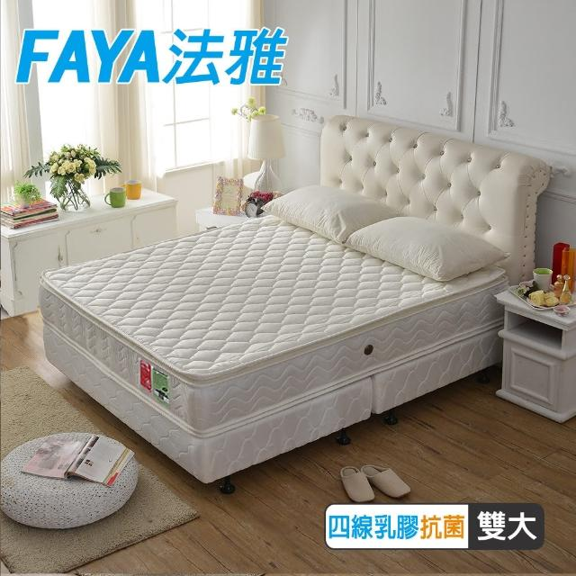【FAYA法雅】正四線乳膠抗菌3M防潑水護邊蜂巢式獨立筒床墊(雙人加大6尺-抗菌護腰支撐)