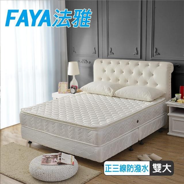 【FAYA法雅】正三線3M防潑水抗菌護邊蜂巢式獨立筒床墊(雙人加大6尺-抗菌防潑水護腰床)