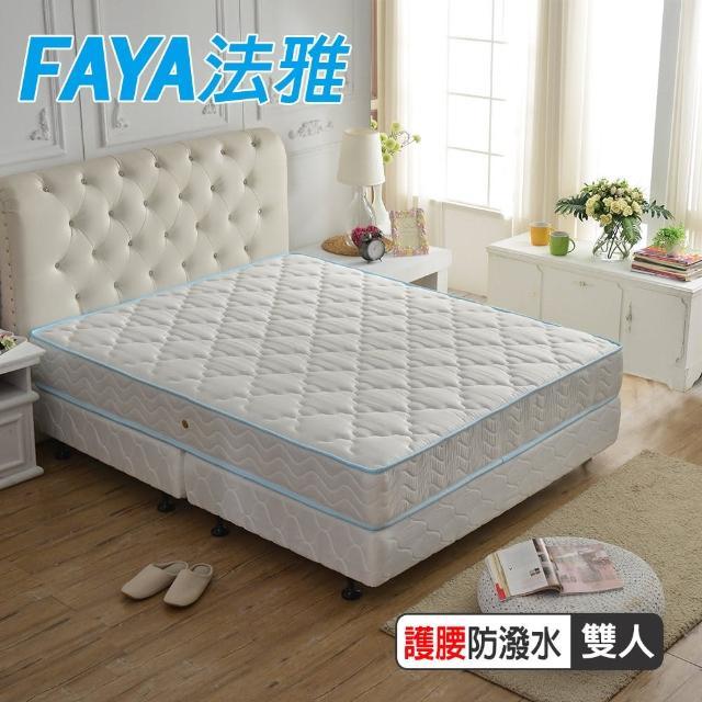 【FAYA法雅】經典藍-高澎度抗菌防潑水獨立筒床墊(雙人5尺-服貼腰部好睡眠)