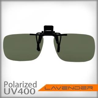 【Lavender】偏光太陽眼鏡夾片-前掛可掀近視/老花可戴-C114(綠片 小)  Lavender