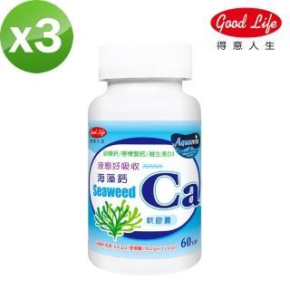 【得意人生】海藻鈣軟膠囊3瓶(60粒/瓶)  得意人生