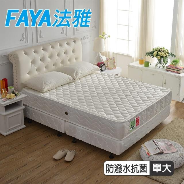 【FAYA法雅】防潑水抗菌高蓬度-護邊蜂巢獨立筒床墊(單人3.5尺-側邊強化安心好眠)