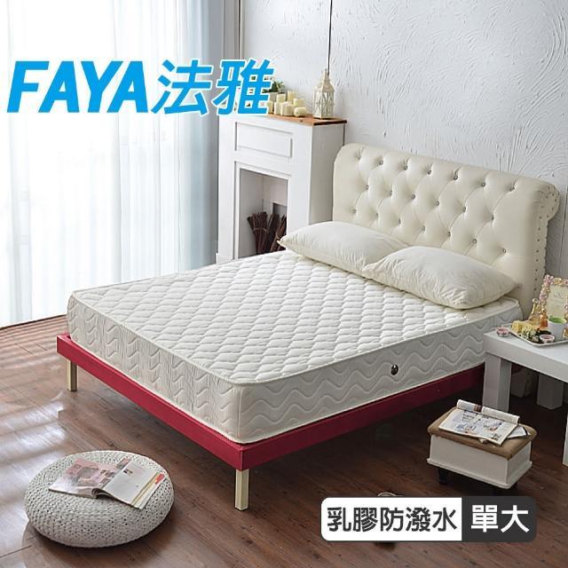 【FAYA法雅】乳膠抗菌防潑水-護邊獨立筒床墊(單人3.5尺-乳膠抗菌防潑水)