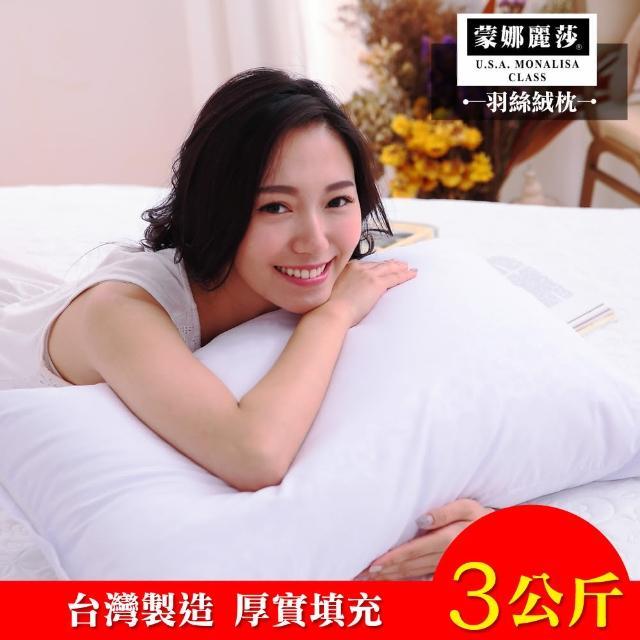 【蒙娜麗莎】台灣製飯店六星級極細羽絲絨枕3公斤厚實款
