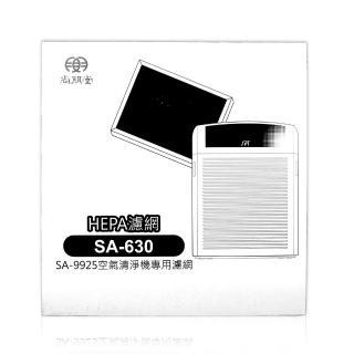 【尚朋堂】空氣清淨機SA-9966PD/SA-9955U/SA-9925專用HEPA濾網SA-630  尚朋堂