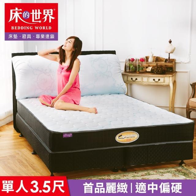 【床的世界】美國首品麗緻護背式彈簧床墊 S5 - 標準單人(贈EverSoft 防水保潔墊 + 壓縮枕x1)