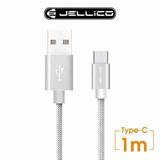 【JELLICO】1M 優雅系列 Type-C 充電傳輸線(JEC-GS10-SRC)  JELLICO