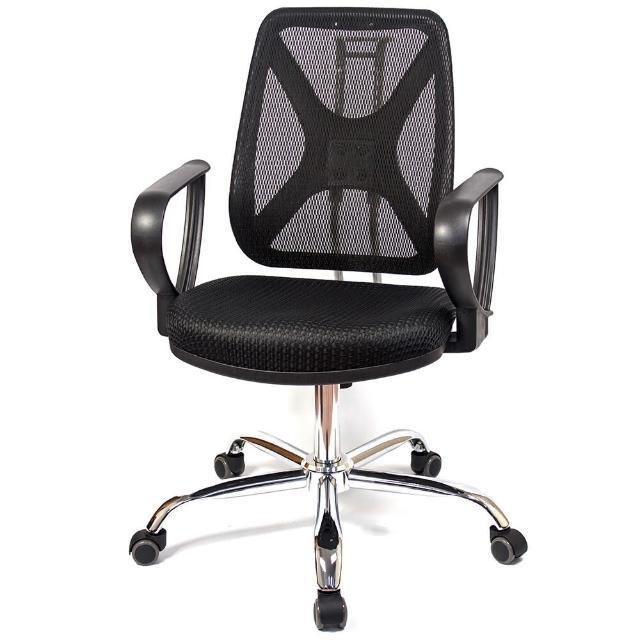 【Aaronation 愛倫國度】紓壓機能 - 辦公-電腦網椅(DW-CH143D手無枕鐵腳PU60)