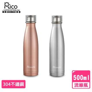 【RICO 瑞可】#304不鏽鋼高真空流線易開瓶500ml(共兩色)   RICO 瑞可