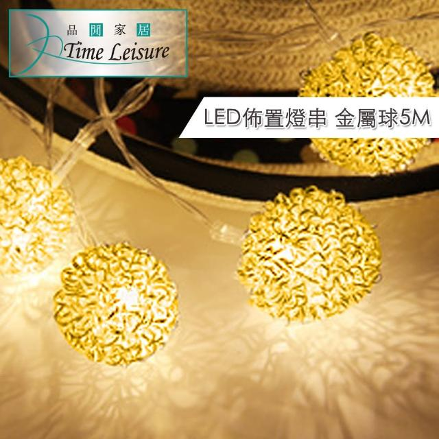 【Time Leisure 品閒】LED派對佈置-耶誕聖誕燈飾燈串(金屬球-暖白-5M)