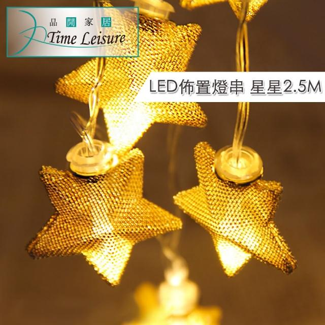 【Time Leisure 品閒】LED派對佈置-耶誕聖誕燈飾燈串(星星-暖白-2.5M)