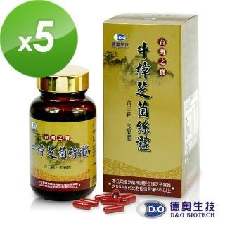 【德奧】沈文程推薦台灣之寶牛樟芝菌絲體x5瓶(60粒/瓶)   德奧生技