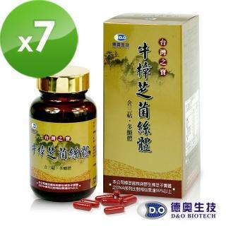 【德奧】沈文程推薦台灣之寶牛樟芝菌絲體x7瓶(60粒/瓶)   德奧生技
