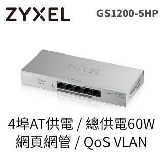 【ZYXEL合勤】5埠GbE網頁管理型PoE交換器(GS1200-5HP) + AC超世代迷你路由器(A3)  ZyXEL 合勤