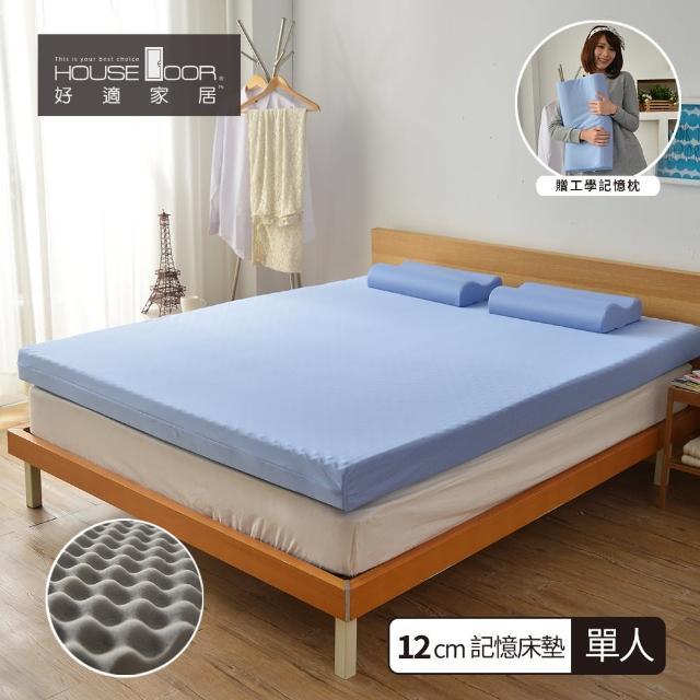 【House Door 好適家居】記憶床墊 日本大和抗菌表布12cm厚波浪竹炭記憶床墊(雙大6尺)