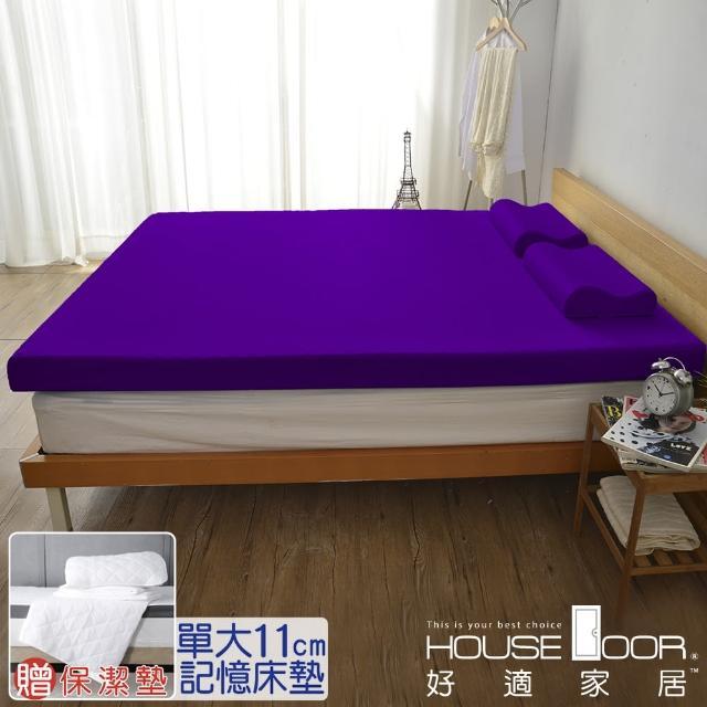 【House Door 好適家居】記憶床墊 日本大和抗菌表布11cm厚波浪式竹炭釋壓床墊-贈抗菌保潔墊(單大3.5尺)