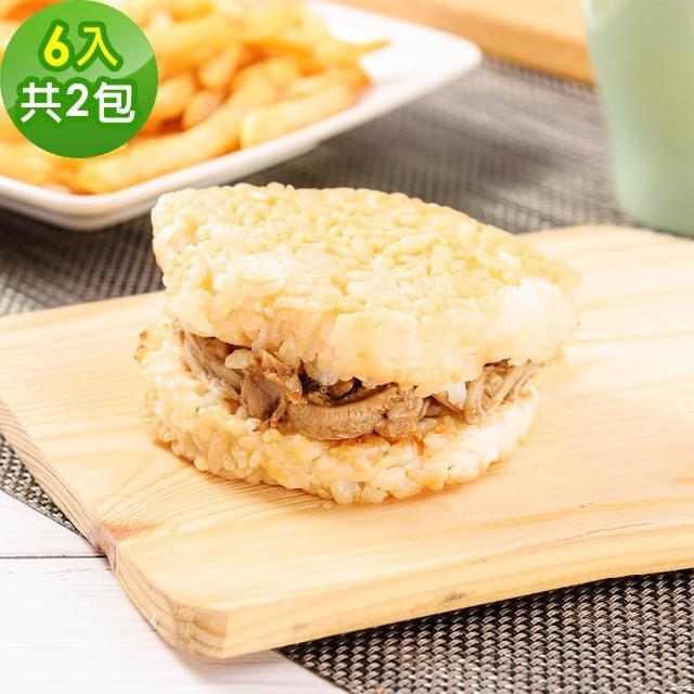 【樂活e棧】素沙茶鮮菇米漢堡-素食可食(6顆-包 共2包)