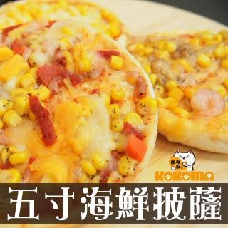 【極鮮配】五吋披薩-五種口味(120G±5%/片-10片入)  極鮮配