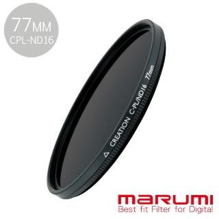 【Marumi】ND16 C-PL77mm超薄框減光偏光鏡  Marumi