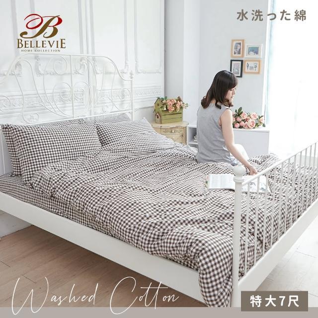 【BELLE VIE】雙層紗水洗棉 無印簡約風 特大床包被套四件組 台灣製造(格紋灰)
