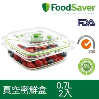 【FoodSaver】真空密鮮盒2入組(小-0.7L)  FoodSaver