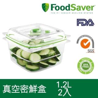 【FoodSaver】真空密鮮盒2入組(中-1.2L)   FoodSaver