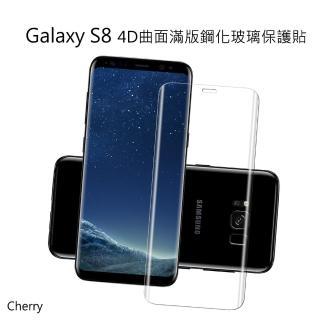 【Cherry】SAMSUNG S8 4D曲面滿版鋼化玻璃保護貼(Galaxy S8 專用)  Cherry