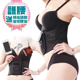 【貝醉美】*首創口袋型*輕量化人體工學護腰帶(口袋腰帶+拇指護腕+魔術腰包)  貝醉美