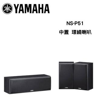 【YAMAHA 山葉】NS-P51 中置環繞喇叭(公司貨保固)   YAMAHA 山葉