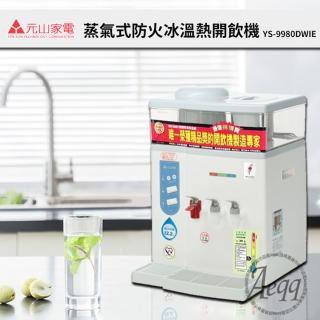 【元山】微電腦蒸汽式冰溫熱開飲機(YS-9980DWIE)  元山