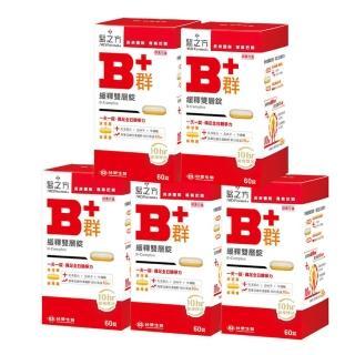 【台塑生醫醫之方】緩釋B群雙層錠60錠(5瓶/組)   台塑生醫