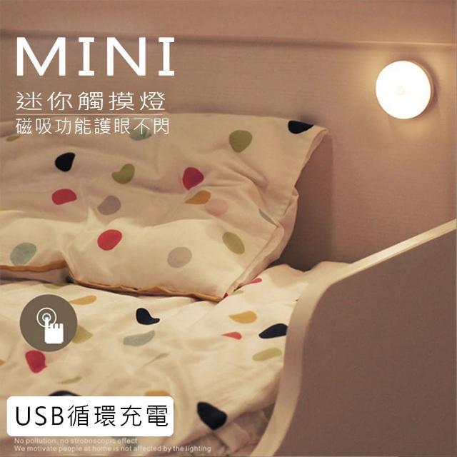 馬卡龍觸控調光LED燈-小夜燈(USB充電 床頭燈 露營燈 氣氛燈)