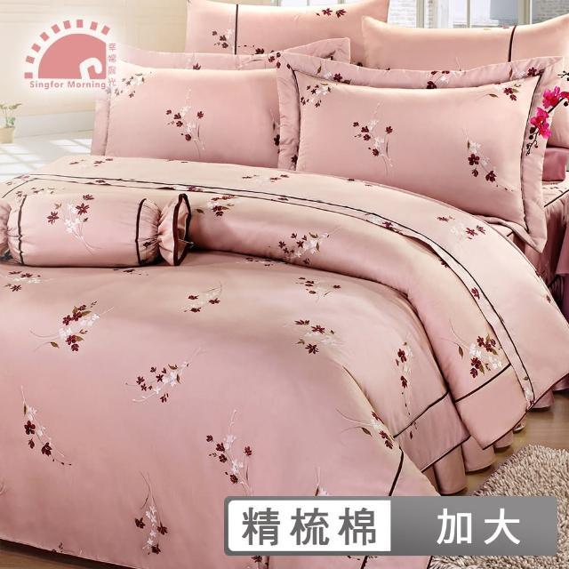 【幸福晨光】台灣製100%精梳棉雙人加大六件式床罩組-睡衣派對