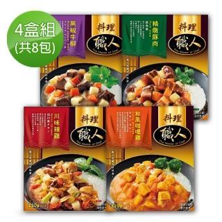 【聯夏】料理職人經典4盒組(共8包)   聯夏