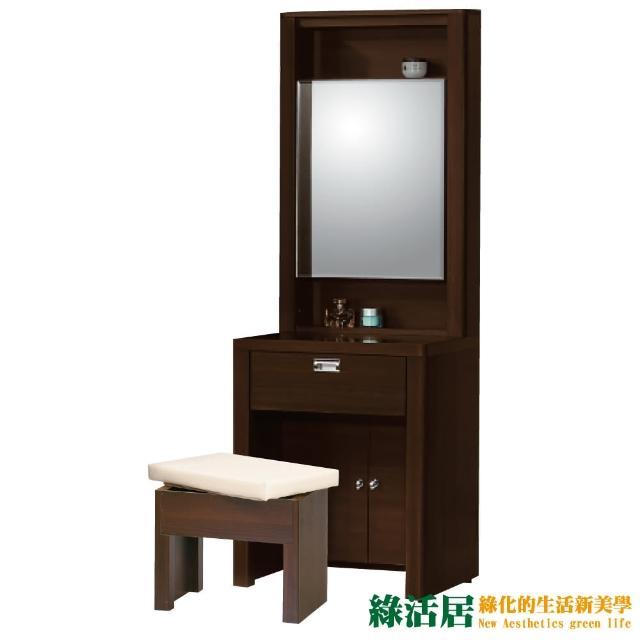【綠活居】尼可里  時尚2尺立鏡式化妝鏡台組合(二色可選+含化妝椅)