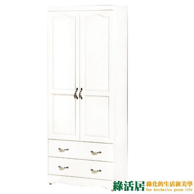 【綠活居】米多比  時尚2.6尺雙門衣櫃-收納櫃(開放層格+吊衣桿+二抽屜)