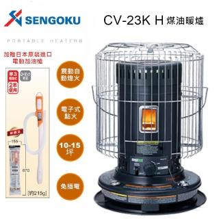 【SENGOKU 千石】古典圓筒煤油暖爐 CV-23KH(大功率歐美款)   SENGOKU 千石