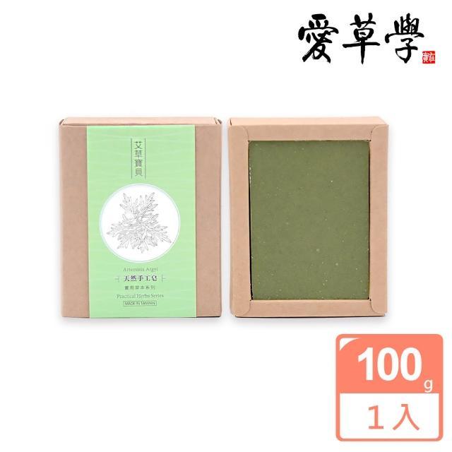 【愛草學】艾草寶貝柔膚手工皂(無添加防腐劑、人工色素、香精)