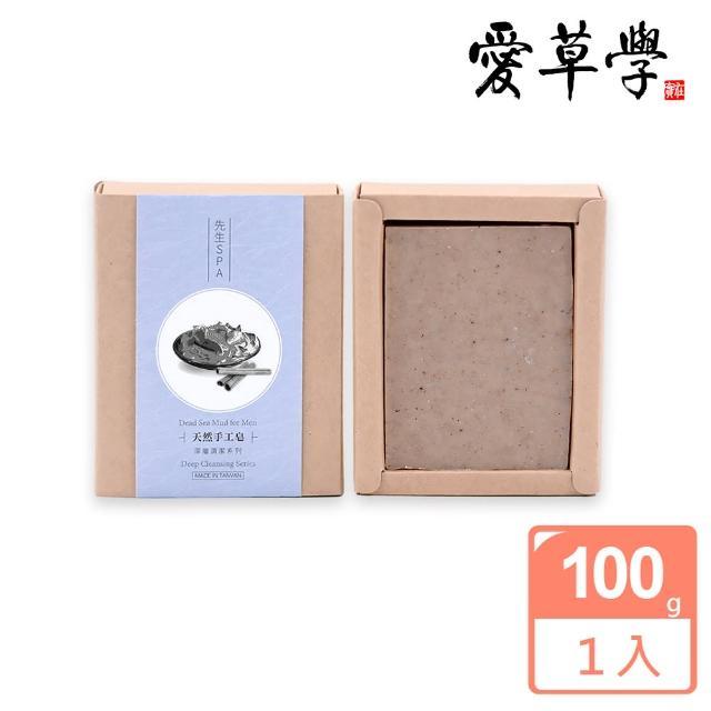 【愛草學】先生Spa死海泥手工皂(無添加防腐劑、人工色素、香精)