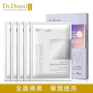 【Dr.Douxi 朵璽】極光晶采雪肌面膜 五入/盒(微導美白系列)  Dr.Douxi 朵璽