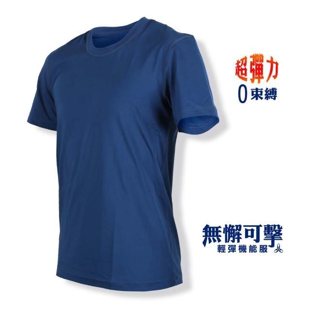 【HODARLA】男女-無懈可擊輕彈機能服-圓領 台灣製 慢跑 輕彈 抗UV 短袖T恤 丈青(3138804)