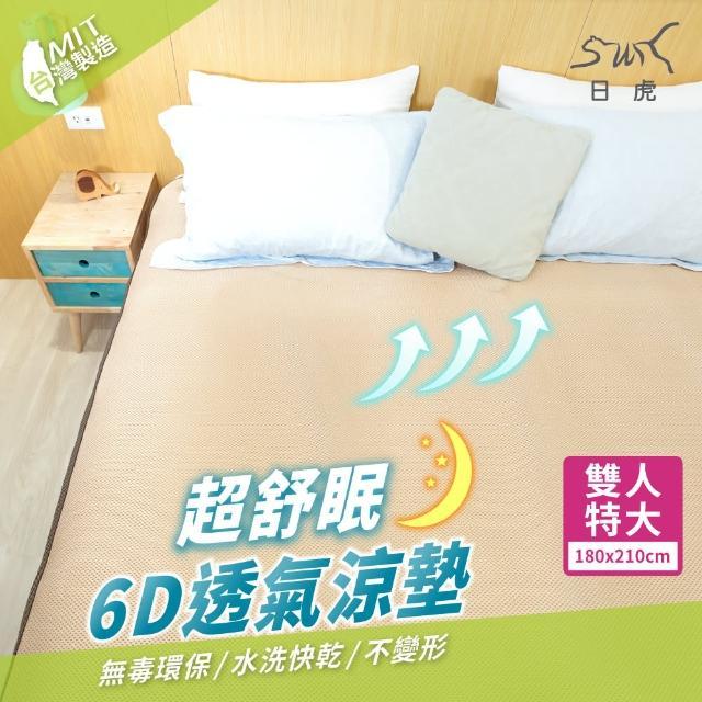 【日虎】MIT超舒眠3D透氣涼墊-雙人特大(可水洗 - 無甲醛 - 抑菌防