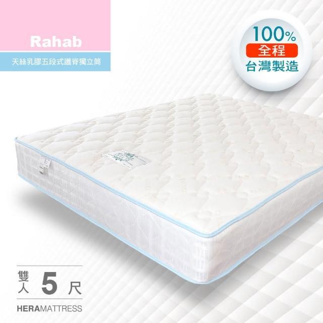 【HERA】Rahab天絲乳膠五段式護脊獨立筒床墊(雙人5尺)