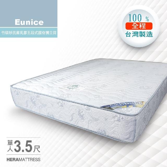 【HERA】Eunice竹碳紗抗菌乳膠五段式護脊獨立筒床墊(單人3.5尺)