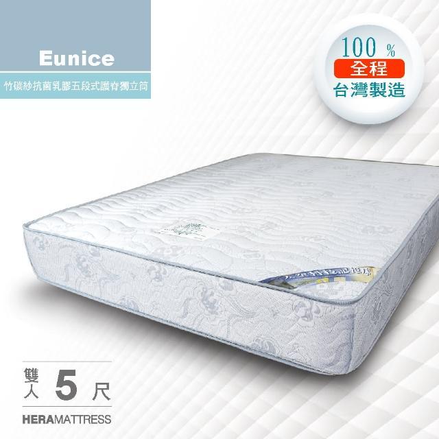 【HERA】Eunice竹碳紗抗菌乳膠五段式護脊獨立筒床墊(雙人5尺)