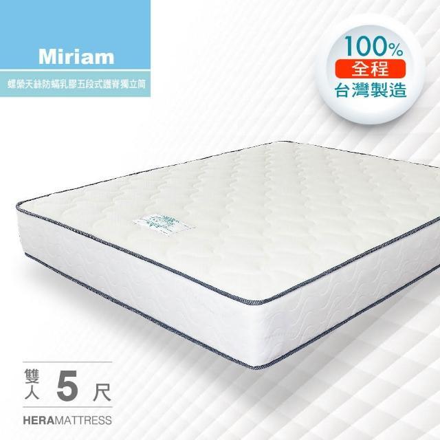 【HERA】Miriam 天絲防蹣天然乳膠五段式護脊獨立筒床墊(雙人5尺)